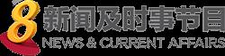 FabriqueLove-NewsFeatures-CH8-Logo-002-250px